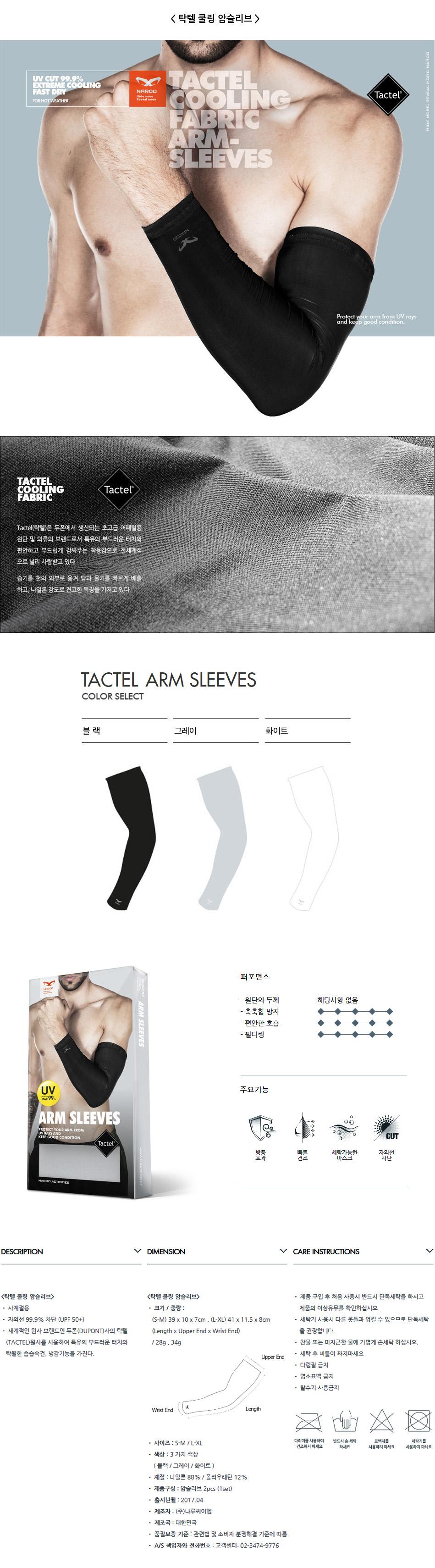 20180517-TACTEL-ARMSLEEVES-950.jpg